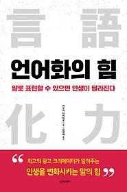 언어화의 힘