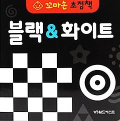 꼬마손 초점책 - 블랙 & 화이트