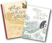 교양으로 배우는 우리 역사 시리즈 (전2권)