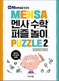 멘사 수학 퍼즐 놀이 2