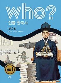 who? 인물 한국사 정약용