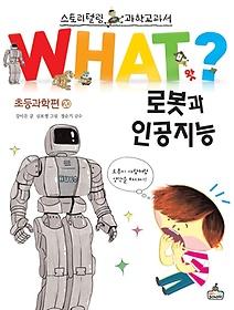 WHAT왓? 로봇과 인공지능