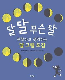달 달 무슨 달 : 관찰하고 생각하는 달 그림 도감 이미지