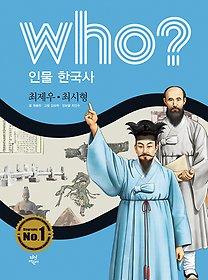 who? 인물 한국사 최제우 최시형