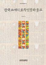 한국고대의 토착신앙과 불교