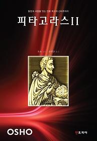 피타고라스 2