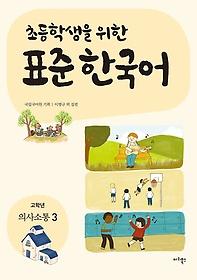"<font title=""초등학생을 위한 표준 한국어 - 의사소통 3 (고학년)"">초등학생을 위한 표준 한국어 - 의사소통 3...</font>"