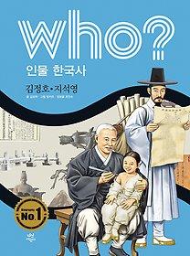 who? 인물 한국사 김정호 지석영