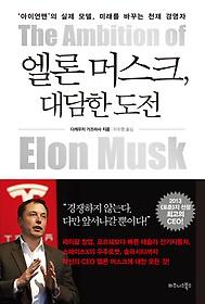 엘론 머스크, 대담한 도전 : '아이언맨'의 실제 모델, 미래를 바꾸는 천재 경영자