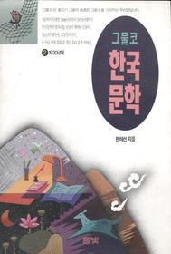 그물코 한국문학 2