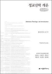 정교신학 개론 (큰글씨책)