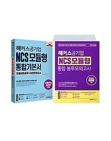 "<font title=""해커스 NCS 모듈형 합격 기본서 + 기출문제집 세트"">해커스 NCS 모듈형 합격 기본서 + 기출문제...</font>"