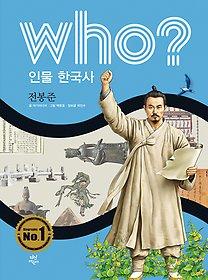 who? 인물 한국사 전봉준