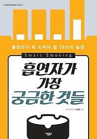 흡연자가 가장 궁금한 것들 - 체험판