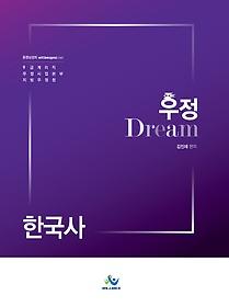 우정 Dream - 한국사 (2015)