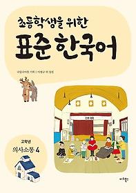 "<font title=""초등학생을 위한 표준 한국어 - 의사소통 4 (고학년)"">초등학생을 위한 표준 한국어 - 의사소통 4...</font>"