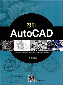 (정미) AutoCAD