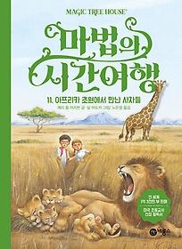 "<font title=""마법의 시간여행 11 - 아프리카 초원에서 만난 사자들"">마법의 시간여행 11 - 아프리카 초원에서 ...</font>"