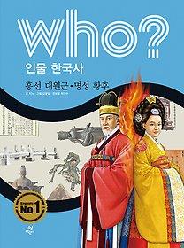 who? 인물 한국사 흥선 대원군 명성 황후