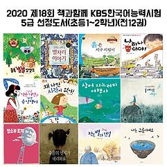 "<font title=""2020 제18회 책과함께 KBS한국어능력시험5급 선정도서(초등1~2학년)(전12권) "">2020 제18회 책과함께 KBS한국어능력시험5...</font>"