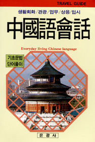 중국어 회화