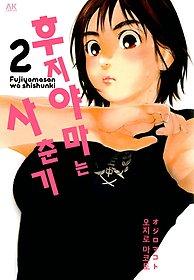 후지야마는 사춘기 2