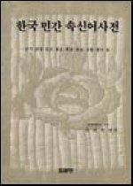 한국민간속신어사전