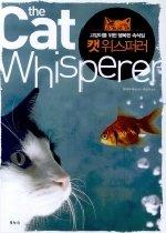 캣위스퍼러 the Cat whisperer - 고양이를 위한 행복한 속삭임