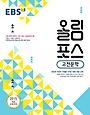 EBS 올림포스 고전문학 (2020)