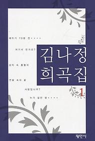김나정 희곡집