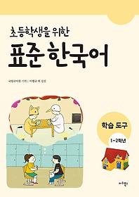 "<font title=""초등학생을 위한 표준 한국어 - 학습 도구 (1~2학년)"">초등학생을 위한 표준 한국어 - 학습 도구 ...</font>"