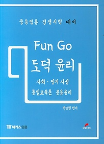 Fun Go 펀고 도덕 윤리