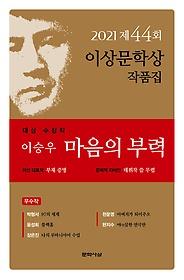 마음의 부력 - 2021년 제44회 이상문학상 작품집