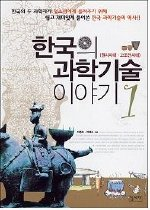 한국의 과학기술 이야기 1 - 원시시대,고조선시대