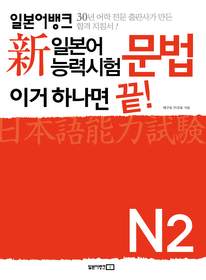 "<font title=""신 일본어 능력시험 이거 하나면 끝! 문법 - N2"">신 일본어 능력시험 이거 하나면 끝! 문법 ...</font>"