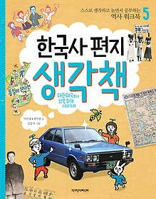 한국사 편지 생각책 5