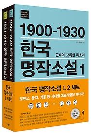 한국 명작소설 1,2 세트