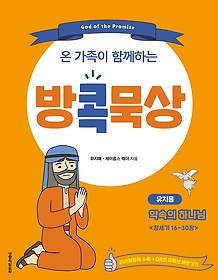 방콕묵상 - 약속의 하나님 (유치용)