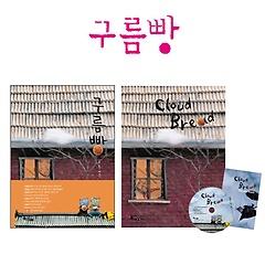 구름빵 한글판+영문판 세트(양장/전2권/CD1+지도서 포함)