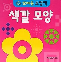 꼬마손 병풍 초점책 - 색깔 모양