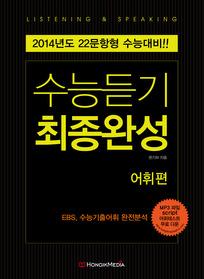 수능듣기 최종완성 어휘편 (2012)