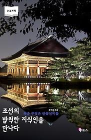 조선의 발칙한 지식인을 만나다 (큰글자책)