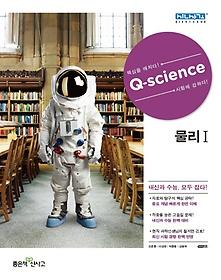 Q - science 고등 물리 1 (2017년용)