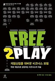 "<font title=""Free2Play 게임 산업을 뒤바꾼 비즈니스 모델"">Free2Play 게임 산업을 뒤바꾼 비즈니스 모...</font>"
