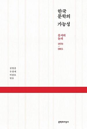 한국 문학의 가능성