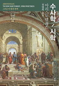 아리스토텔레스 수사학/시학