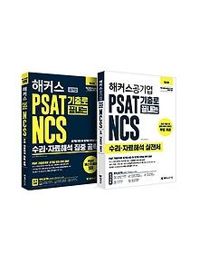 해커스 PSAT 기출로 끝내는 NCS 수리ㆍ자료해석 끝장 세트