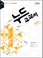 누드교과서 수학 1 (2011~2012)