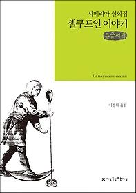 셀쿠프인 이야기 (큰글씨책)