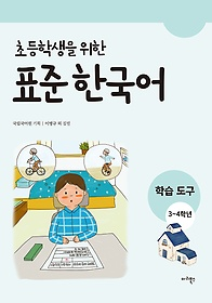 "<font title=""초등학생을 위한 표준 한국어 - 학습 도구 (3~4학년)"">초등학생을 위한 표준 한국어 - 학습 도구 ...</font>"
